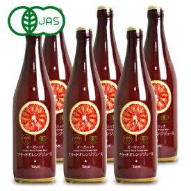 《送料無料》有機JAS テルヴィス 有機ブラッドオレンジジュース 720ml × 6本 ケース販売《あす楽》