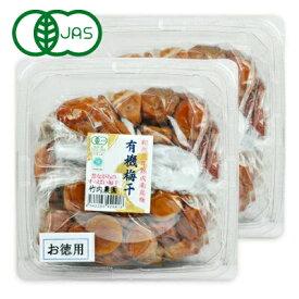 《送料無料》有機JAS 竹内農園 有機梅干 お徳用 3年熟成 1kg × 2個《あす楽》