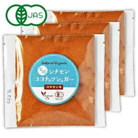 《メール便で送料無料》有機JAS シナモンココナッツシュガー 詰替え用 25g × 3袋 桜井食品