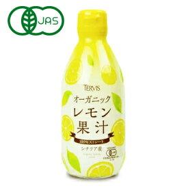 テルヴィス 有機レモン果汁 300ml