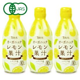 テルヴィス 有機レモン果汁 300ml × 3本