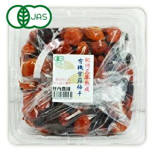 有機JAS 竹内農園 紀州 有機栽培 紫蘇梅干 3年熟成 1kg お徳用