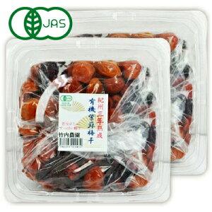 《送料無料》有機JAS 竹内農園 紀州 有機栽培 紫蘇梅干 3年熟成 1kg × 2個 お徳用