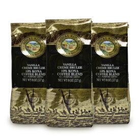 《送料無料》オリエントコマース ロイヤルコナコーヒー ヴァニラクリームブリュレ 227g × 3袋
