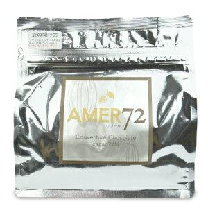 パイオニア企画 AMER72 クーベルチュールチョコレート1kg カカオ分72% アメール《5月-9月は冷蔵便でのお届け》