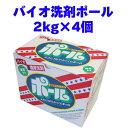 バイオ濃厚洗剤 ポール 2kg×4個 【送料無料 ミマスクリーンケア】