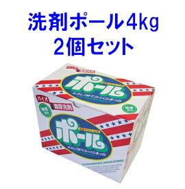 《送料無料》洗剤 ポール 4kg 2個セット【 ミマスクリーンケア バイオ濃厚】