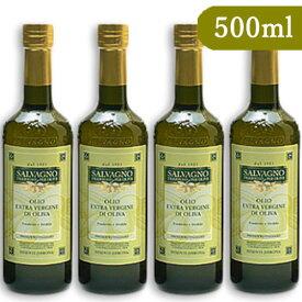 《送料無料》サルバーニョ エキストラヴァージンオリーブオイル 500ml × 4本 セット