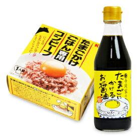 寺岡家のたまごにかけるお醤油 300ml + K&K たまごかけごはん専用コンビーフ 80g セット《あす楽》