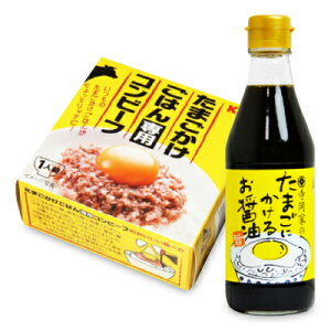 寺岡家のたまごにかけるお醤油 300ml + K&K たまごかけごはん専用コンビーフ 80g セット
