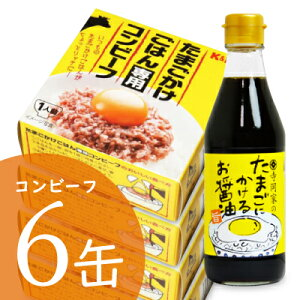 寺岡家のたまごにかけるお醤油 300ml + K&K たまごかけごはん専用コンビーフ 80g セット × 6缶