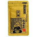 祇園七味 詰め替え用 小袋 16g 祇園味幸謹製【メール便で送料150円】