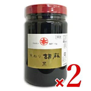 マルホン 純ねり胡麻 (黒) 1kg × 2個 [竹本油脂]