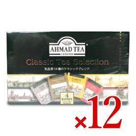 《送料無料》富永貿易 AHMAD アーマッドティー クラシックセレクション 2gティーバッグ × 20袋 × 12個セット ケース販売