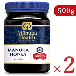 《送料無料》富永貿易 マヌカヘルス マヌカハニー MGO115+ / UMF6+ 500g × 2個 セット 正規輸入品