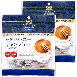 《メール便で送料無料》マヌカヘルス マヌカハニーキャンディー MGO400+(プロポリス配合)80g × 2袋 セット