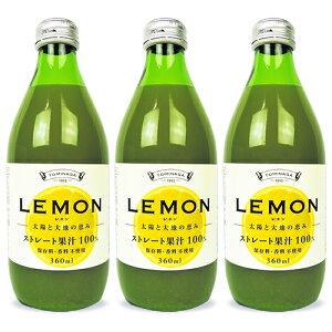 【 SS期間限定 クーポン発行中! 】富永貿易 レモン ストレート果汁 100% 360ml × 3本 セット