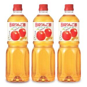内堀醸造 純りんご酢 1L × 3本