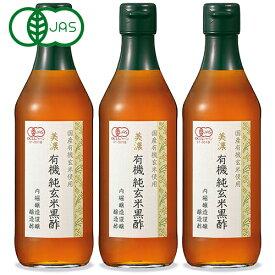 内堀醸造 美濃 有機純玄米黒酢 360ml × 3本 有機JAS