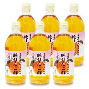 《送料無料》内堀醸造 純りんご酢 500ml 青森県産りんご果汁 お得な6本セット