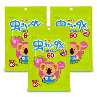 《メール便選択可》アサヒグループ食品 和光堂 虫きちゃダメ60枚 × 3袋《あす楽》