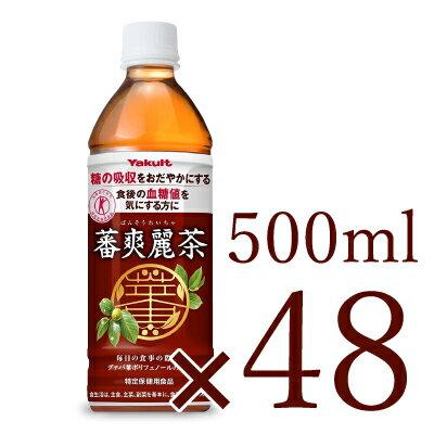 ヤクルト 蕃爽麗茶 500ml×48本セット 特定保健用食品 トクホ【あす楽 送料無料】