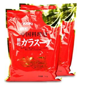 《送料無料》ユウキ食品 業務用 ガラスープ 顆粒 1kg × 2個