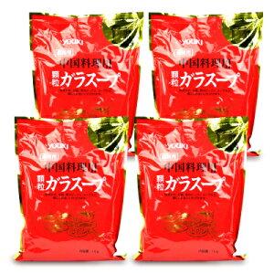 《送料無料》ユウキ食品 業務用 ガラスープ 顆粒 1kg × 4個