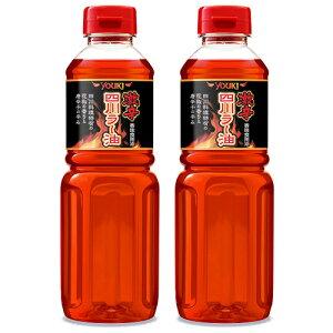 《送料無料》ユウキ食品 激辛四川ラー油 450g × 2本 セット