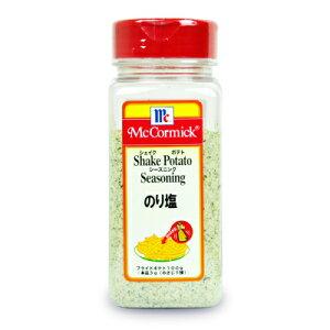 ユウキ食品 MC マコーミック シェイクポテト シーズニング のり塩 290g