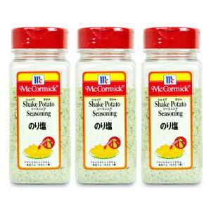 ユウキ食品 MC マコーミック シェイクポテト シーズニング のり塩 290g × 3個