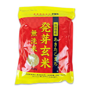 大潟村あきたこまち生産者協会 あきたこまち 発芽玄米 無洗米 栄養機能食品(鉄分)900g