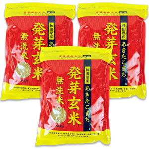 大潟村あきたこまち生産者協会 あきたこまち 発芽玄米 無洗米 栄養機能食品(鉄分)900g × 3袋