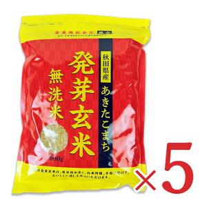 《送料無料》大潟村あきたこまち生産者協会 あきたこまち 発芽玄米 無洗米 栄養機能食品(鉄分)900g × 5袋
