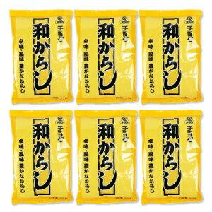 【マラソン限定!最大2000円OFFクーポン】《送料無料》チヨダ 和からし 300g × 6袋