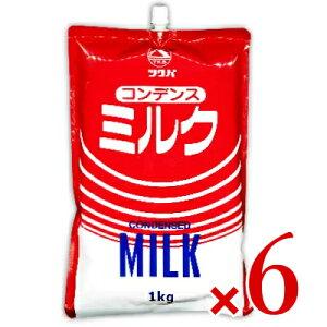 【お買い物マラソン限定!クーポン発行中】《送料無料》 筑波乳業 コンデンスミルク スパウトパウチ 1kg × 6袋 ケース販売