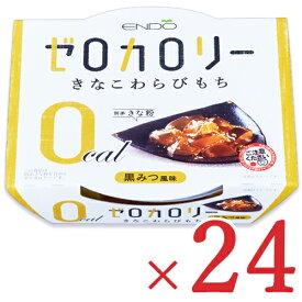 《送料無料》遠藤製餡 Eゼロカロリー きなこ わらびもち 108g × 24個 セット ケース販売