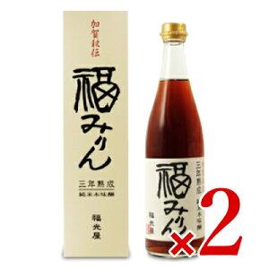 《送料無料》福光屋 三年熟成 純米本味醂 福みりん 720ml × 2本