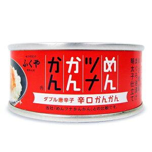 【マラソン限定!最大2000円OFFクーポン】ふくや めんツナかんかん 辛口 90g