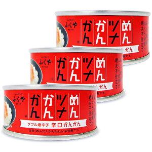【お買い物マラソン限定!クーポン発行中】ふくや めんツナかんかん 辛口 90g × 3缶 セット