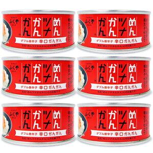 ふくや めんツナかんかん 辛口 90g × 6缶 セット