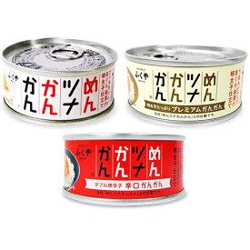 ふくや めんツナかんかん + めんツナかんかん 辛口 + めんツナかんかん プレミアム 90g 各1缶 食べ比べ