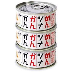 ふくや めんツナかんかん 90g × 3缶 セット