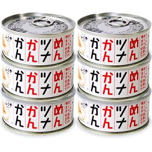 ふくや めんツナかんかん 90g × 6缶 セット