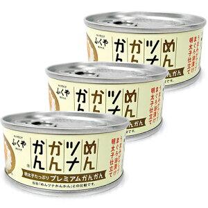 ふくや めんツナかんかん プレミアム 90g × 3缶 セット