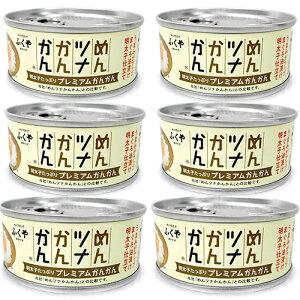 ふくや めんツナかんかん プレミアム 90g × 6缶 セット