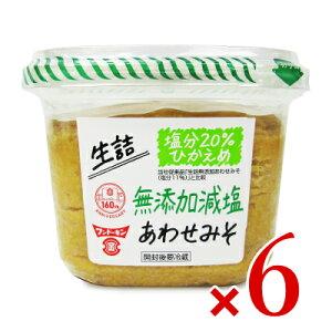 《送料無料》フンドーキン 生詰 無添加 減塩 あわせみそ 850g × 6個