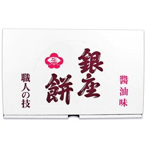 《送料無料》銀座花のれん 銀座餅(醤油) 25枚