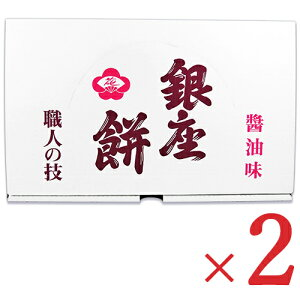 《送料無料》銀座花のれん 銀座餅(醤油) 25枚 × 2箱 セット
