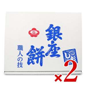 《送料無料》銀座花のれん 銀座餅(しお味) 15 枚入り × 2箱